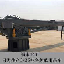 冷库 吊筒船用空调 25吨船用吊车厂家 山东济宁福康机械