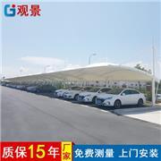 专业设计停车场停车棚 户外露天停车场雨篷 安装膜结构汽车停车棚