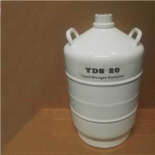 YDS-20液氮罐容器 佰鑫低温设备 液氮生物容器 液氮罐