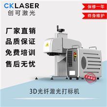 定制激光打标机 单脉冲 大尺寸光学振镜 激光打标机厂家