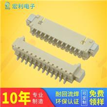 宏利直销 1.25mm间距连接器 耐高温卧贴PCB插座头1.25间距线对板连接器