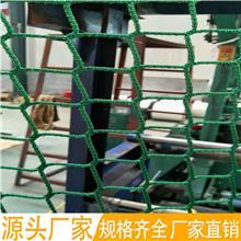 厂家定做小眼无结安全网 高强涤纶体育围网儿童游乐场防坠防护网