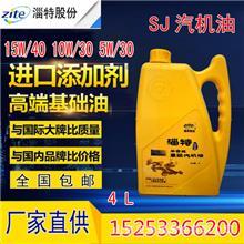 厂家SJ SL SM SN15W40 10W30四季通用挖掘机叉车重卡机油