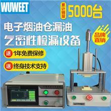 气密性检漏机 烟油仓气密检测仪 电子烟漏油密封性检漏仪 气检机