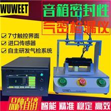 直销防水测试仪 音箱密封性检漏机 音箱防水检测机 气密性检漏仪