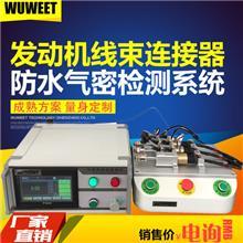 汽车连接器防水测试仪 发动机线束连接器气密性检漏仪 气密检漏机