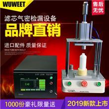 直销气密性检漏机 滤芯泄漏检测台 净水机气密性测漏仪 气密仪