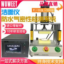 密封性检测机 美容仪防水测试机 气密性检测仪 洁面仪防水检测仪