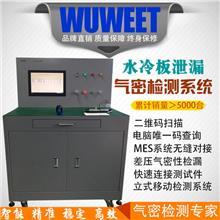 供应差压气密性检漏机 水冷板漏水气密性测试仪 电池箱防水测漏仪