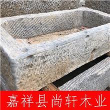 农村天然老旧青石槽_牛槽水槽 石槽造景流水摆件尚轩厂家