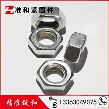 厂家直销 4.8级光母 国标镀锌亮外六角螺母 夹板螺母 gb6170现货