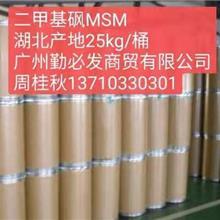 二甲基砜MSM广州勤必发商贸有限公司