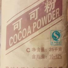 可可粉 巧克力粉生产厂家价格食品级添加剂