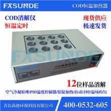 SN-102A COD恒温加热器 防漏电保护 低价回馈