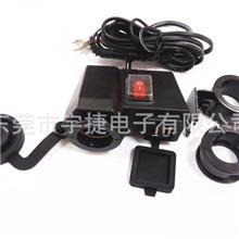 摩托车车载手机充电器 12V点烟器母座一体机 防水防尘