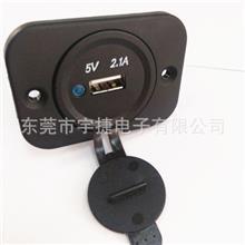 厂家直销  车载手机充电器单USB  面板固定式单USB 5V 2.1A  Z