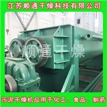 厂商直销节能电镀污泥干燥成本-节能空气能污泥干燥机-节能浮石粉污泥烘干机重量