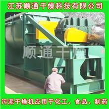 节能电镀污泥烘干设备-节能低温污泥干燥机优点-节能浮石粉污泥烘干系统 商品直销