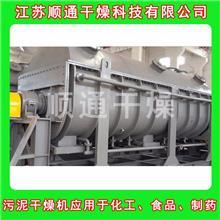 优 质厂商 江苏节能低温污泥烘干厂-节能低温污泥干燥机-节能浮石粉污泥烘干系统