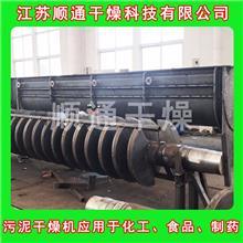 产品供应节能污泥干燥器-节能污泥浆叶式干燥机种类-节能浮石粉污泥烘干机重量