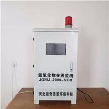 锅炉氮氧化物检测仪CEMS烟气紫外分析仪二氧化硫氮氧化物氧气分析仪