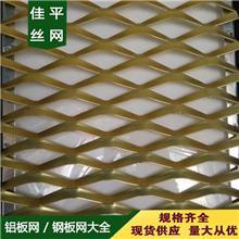 装饰铝板网批发厂家 供应北京吊顶装饰铝网 边框装饰网制造