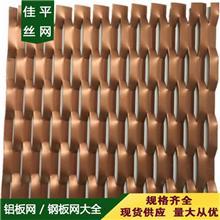北京装饰铝板网定做 异形装饰拉伸网生产厂家 河北佳平丝网