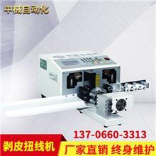 厂家直销 ZX-120T全自动电脑剥线扭线机 裁线机 电脑剥皮机,中械自动化