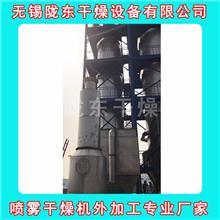 间苯二胺压力喷雾冷却造粒机 碱性染料压力喷雾干燥机