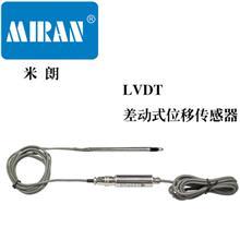 米朗回弹式变送器线性可变差动位移传感器LVDT8-5MM 精度超高