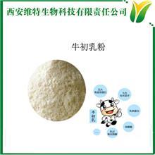牛初乳粉 牛初乳冻干粉 免疫球蛋白 厂家直供批发 牛初乳igG20%