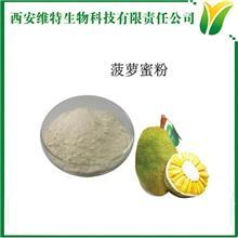 菠萝蜜果粉 菠萝蜜粉 菠萝蜜速溶粉 菠萝蜜果提取 萃取粉现货供应  工厂现货