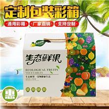 彩盒印刷包装盒定做水果瓦楞箱礼品盒包装盒白卡盒化妆品纸盒定制