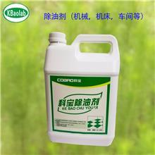 江苏工业重油污油烟机清洁剂,工厂常用去污清洁剂,机械机床重油污清洁剂,去油污去污