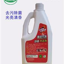 广东地面清洁剂-供应去污清洁剂-家庭日常地清洁剂-酒店工厂地面清洁剂批发