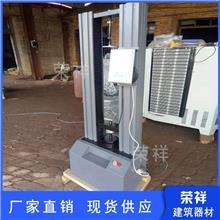 实验室拉力试验机 万能材料拉力试验机 橡胶拉力试验机 支持加工定制