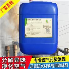 建筑沥青防水材料废气专用喷淋塔除味剂 快速除异味 浓缩型成本低