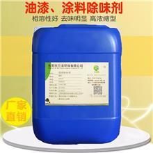 废机油除臭剂万清提炼生物柴油除味剂厂家油品去味剂相溶性好