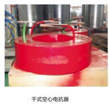 空心电抗器,水冷包,电抗器,天津