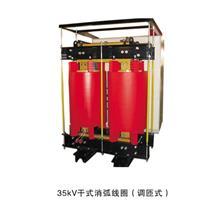 35KV干式消弧线圈(调匝式) 天津祥源安高中频电源变压器