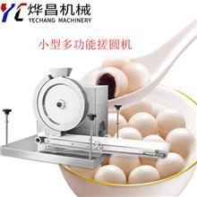 全自动小型多功能汤圆搓圆机大小汤圆糕点成型机搓圆机