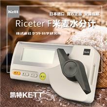 日本进口KETT凯特Riceter f米麦水分计米麦水份测量仪小麦稻谷