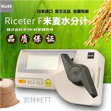 日本进口KETT凯特Riceter-f米麦水分计水份测量仪水稻大米测水仪