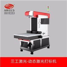 木材家具商标激光打标机 打标机设备 多种材质可用