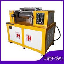 塑料压延机_Xihua/锡华_8寸压延机_生产厂家