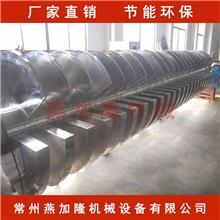 推荐热门高分子材料干燥机,钼粉桨叶干燥机,化工污泥处理设备