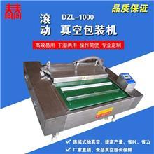 金针菇干湿两用多功能包装机 干果滚动式真空包装机精选厂家
