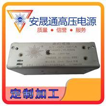 分析仪器类高压电源_汞灯电源_输出电流20mA~30mA 可调_安晟通高压电源