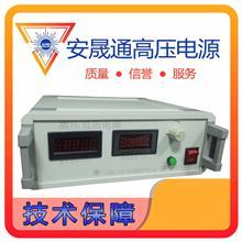 电容式高压充电电源_关闭自恢复型电源_输出电流5~50mA_安晟通高压电源