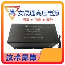 高精度高压模块式电源_100V-30KV_关闭/自恢复(根据客户实际要求任选)安晟通高压电